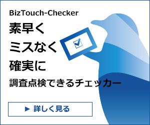 BizTouch-Checker